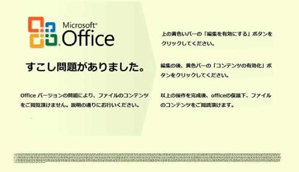 Bsp Email JP Emotet